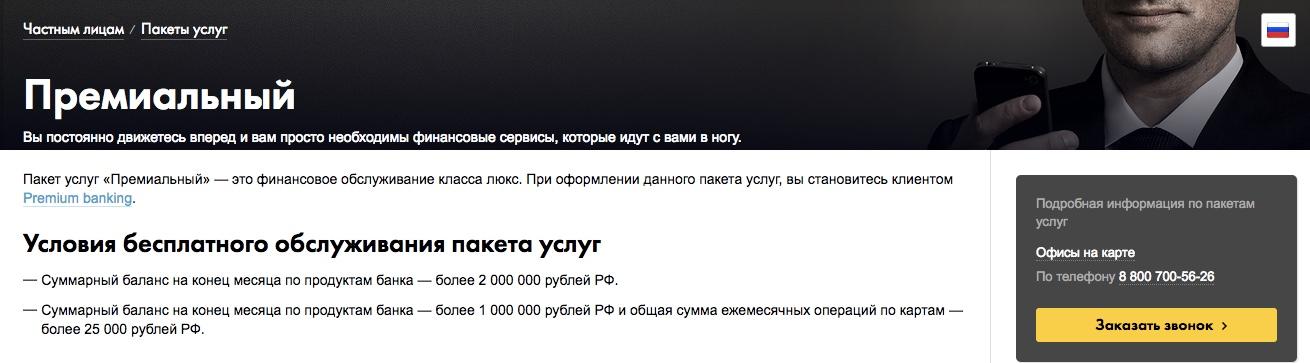 Raiffaizenbank-premialni-paket-1.jpeg