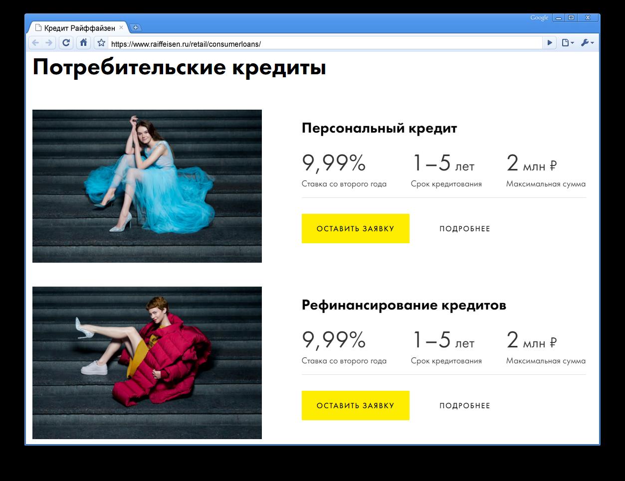 Онлайн заявка рефинансирование потребительского кредита взять кредит в банке почты россии