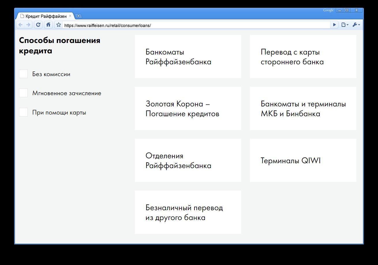 райффайзен онлайн заявка на потребительский кредит добро займ москва