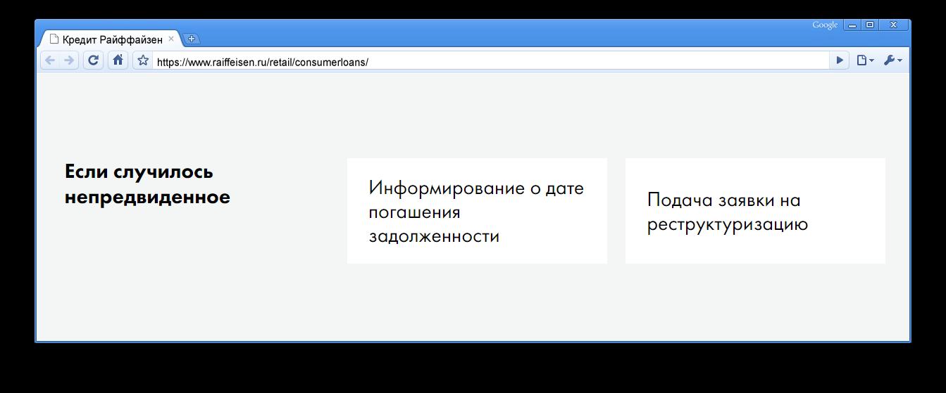 официальный сайт банка тинькофф кредитные