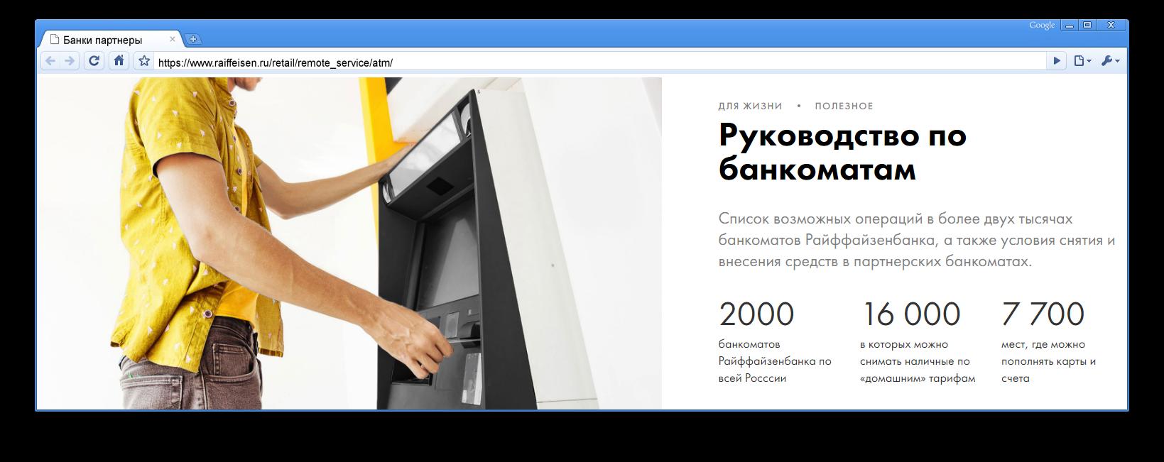 Список банков партнеров МКБ банка
