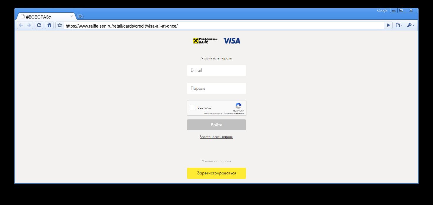 www raiffeisen ru онлайн банк